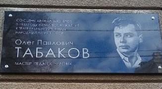 Мемориальная доска Олегу Табакову в Саратове