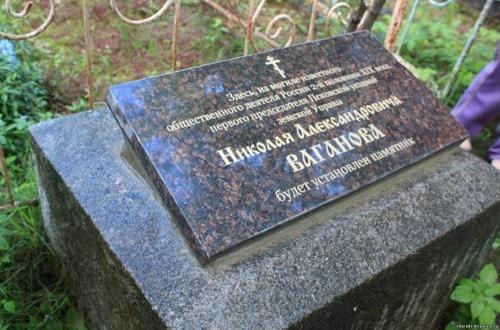 Надгробная мемориальная доска