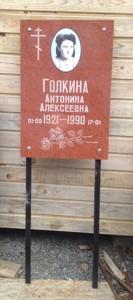 мемориальная доска из гранита