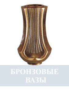 Бронзовые вазы
