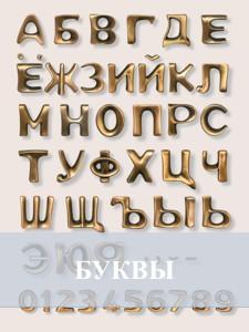 Буквы для памятников