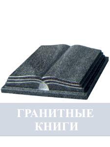 Гранитные книги