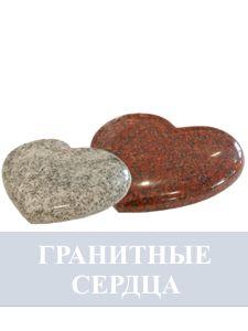 Гранитные сердца