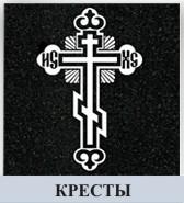Гравировка крестов