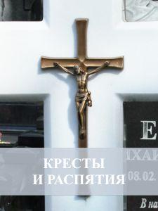 Кресты и распятия на памятник