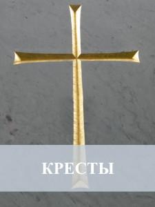 Гравировка крестов на памятнике