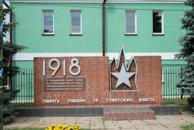 Памятник «В память о погибших во время контрреволюционного восстания в 1918 году»