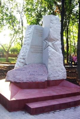 Мемориал погибшим в военных конфликтах