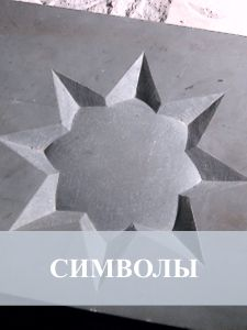 Гравировка символов на памятнике