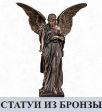 Статуи из бронзы