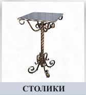 Столики для кладбища
